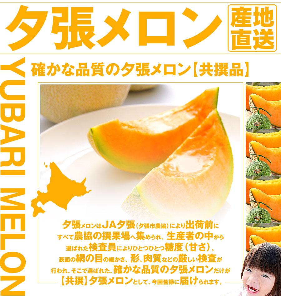 yubari-900-001