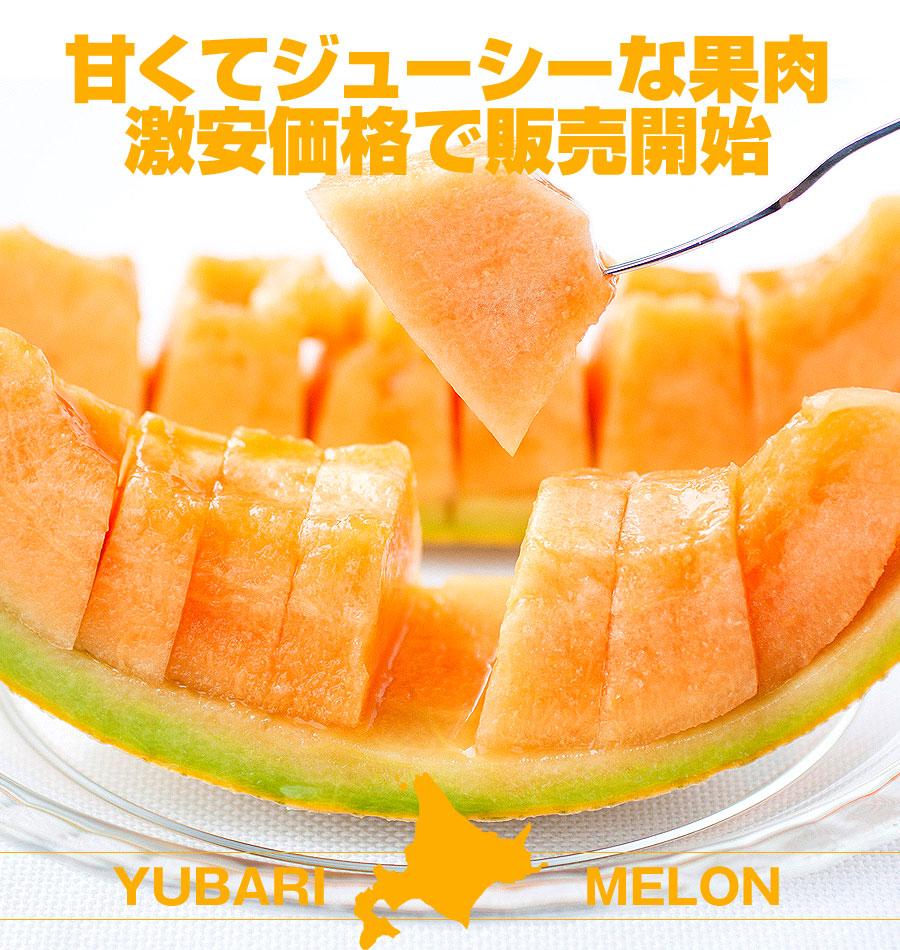 yubari-900-011