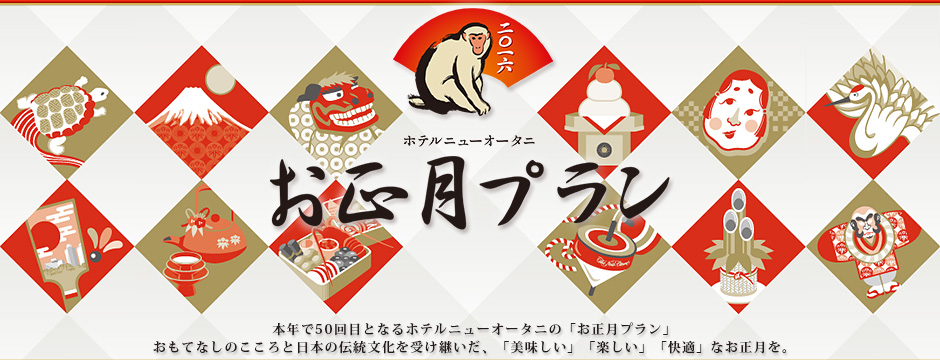 Oshougatsu 09