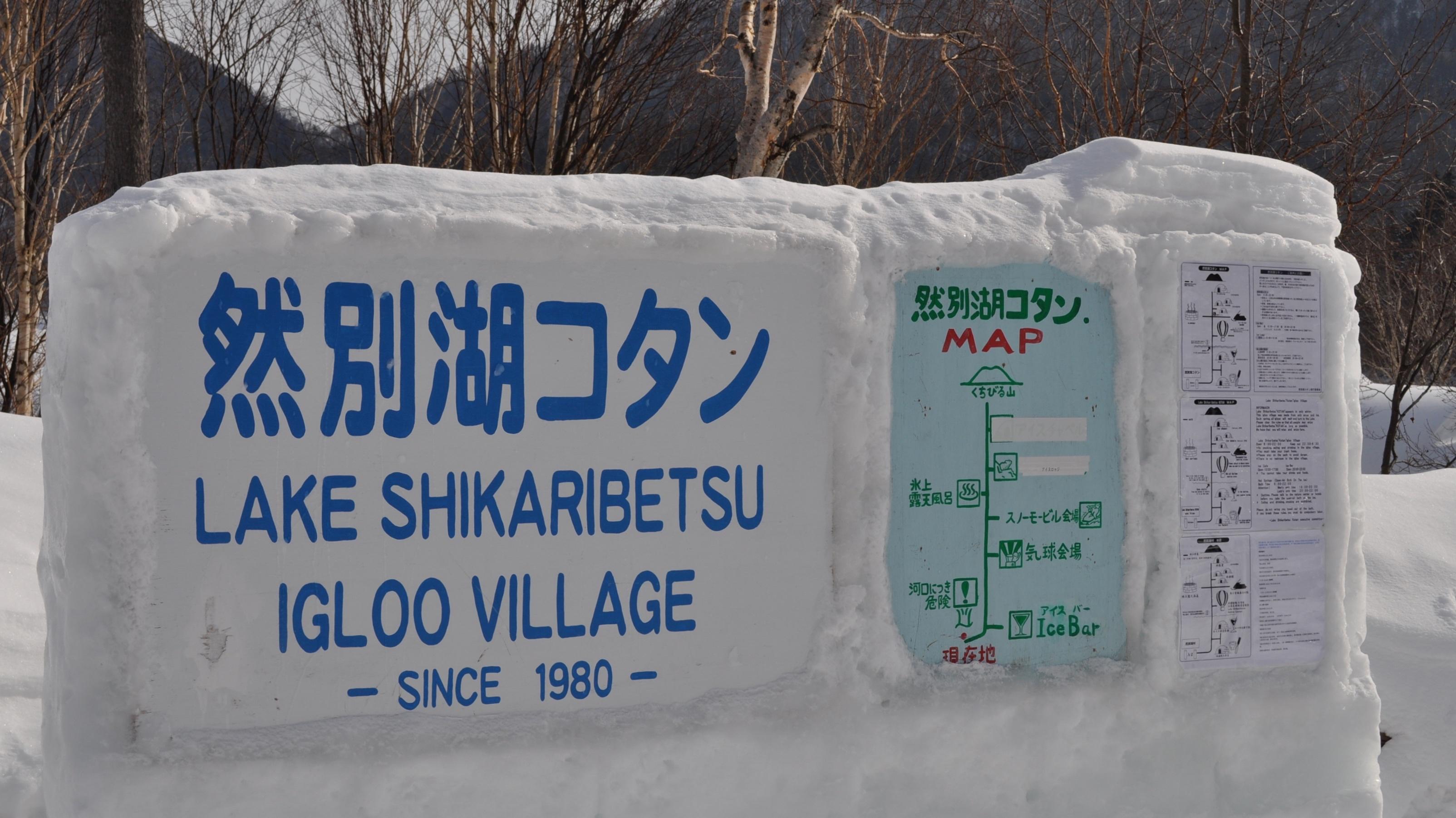 Shikaribetsu Lake Kotan, Hokkaido